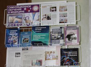 Выставка «Симуляционное обучение в медицине»