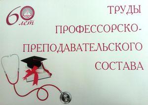 Итоговая коллегия главного управления здравоохранения Гродненской области