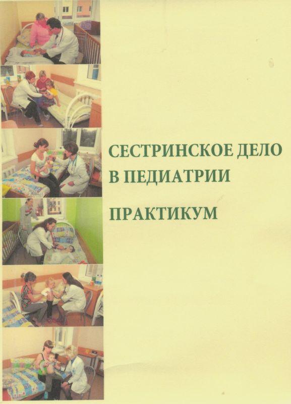 Учебник Сестринское Дело В Педиатрии Скачать