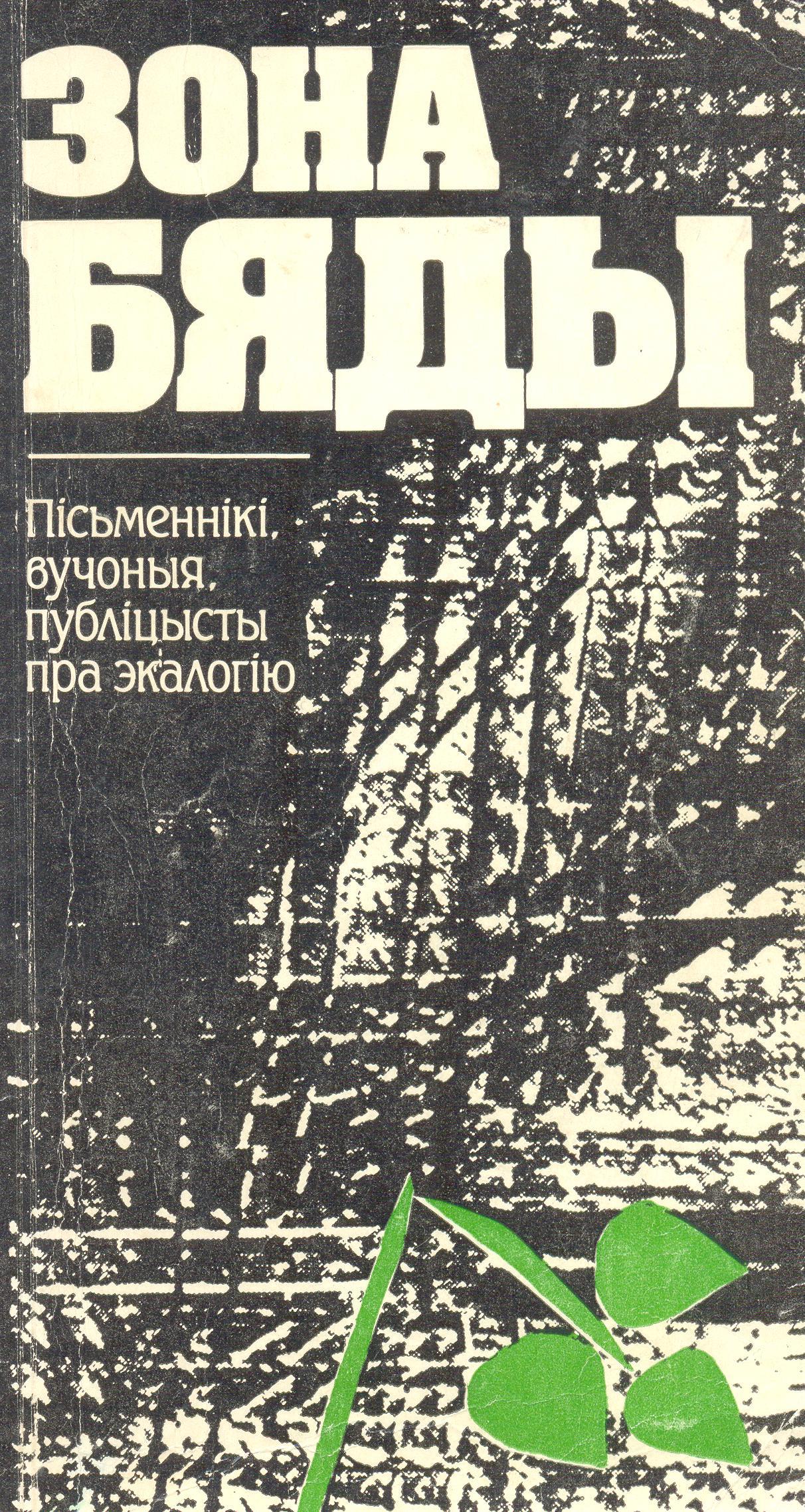 ядерный загар скачать книгу